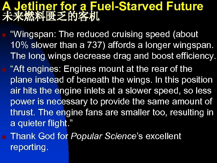 """A Jetliner for a Fuel-Starved Future 未来燃料匮乏的客机 n n n """"Wingspan: The reduced cruising"""