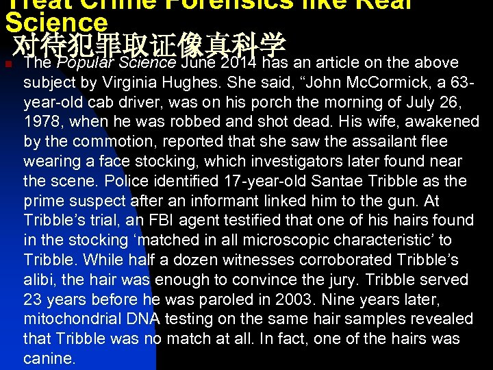 Treat Crime Forensics like Real Science 对待犯罪取证像真科学 an article on the above The Popular