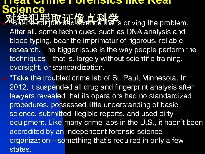 """Treat Crime Forensics like Real Science 对待犯罪取证像真科学 n """"But it's not just bad science"""