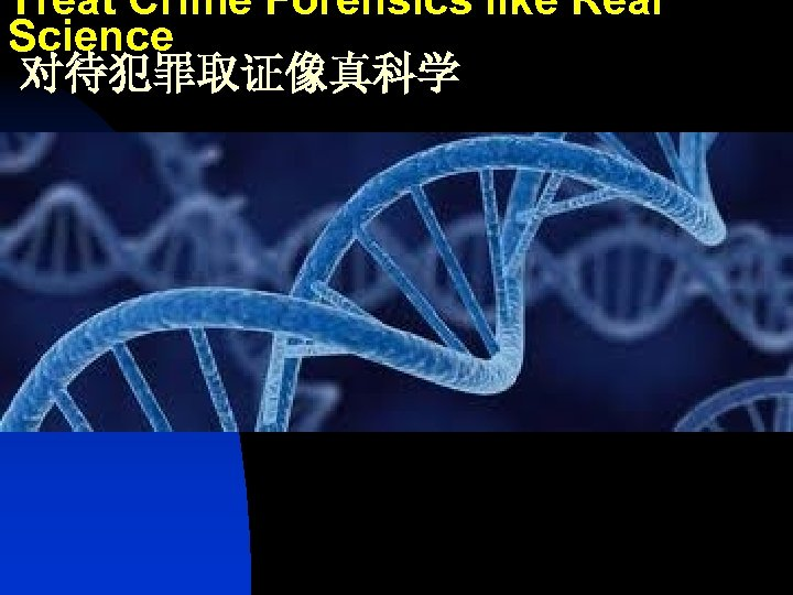 Treat Crime Forensics like Real Science 对待犯罪取证像真科学