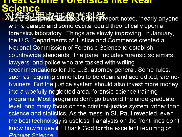 """Treat Crime Forensics like Real Science 对待犯罪取证像真科学 noted, 'nearly anyone """"As the National Research"""