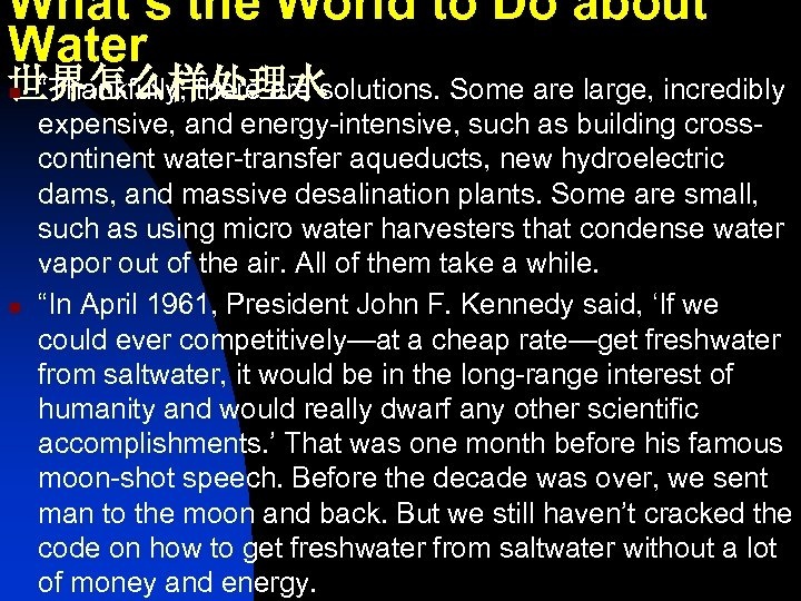 """What's the World to Do about Water 世界怎么样处理水 n """"Thankfully, there are solutions. Some"""