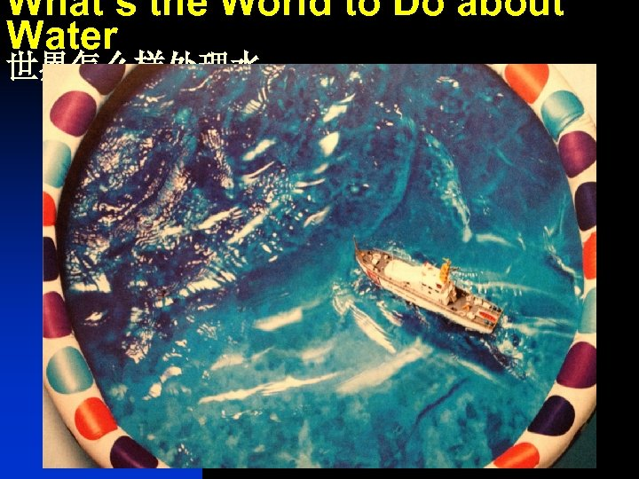 What's the World to Do about Water 世界怎么样处理水