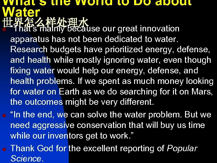 """What's the World to Do about Water 世界怎么样处理水 our great innovation n """"That's mainly"""