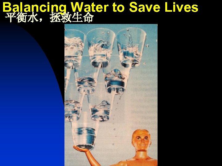 Balancing Water to Save Lives 平衡水,拯救生命