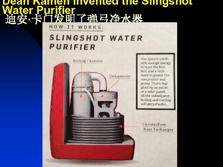 Dean Kamen Invented the Slingshot Water Purifier 迪安·卡门发明了弹弓净水器