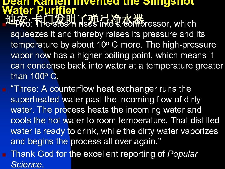 """Dean Kamen Invented the Slingshot Water Purifier 迪安·卡门发明了弹弓净水器 n """"Two: The steam rises into"""