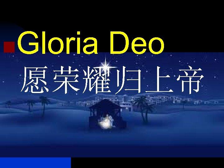 n Gloria Deo 愿荣耀归上帝