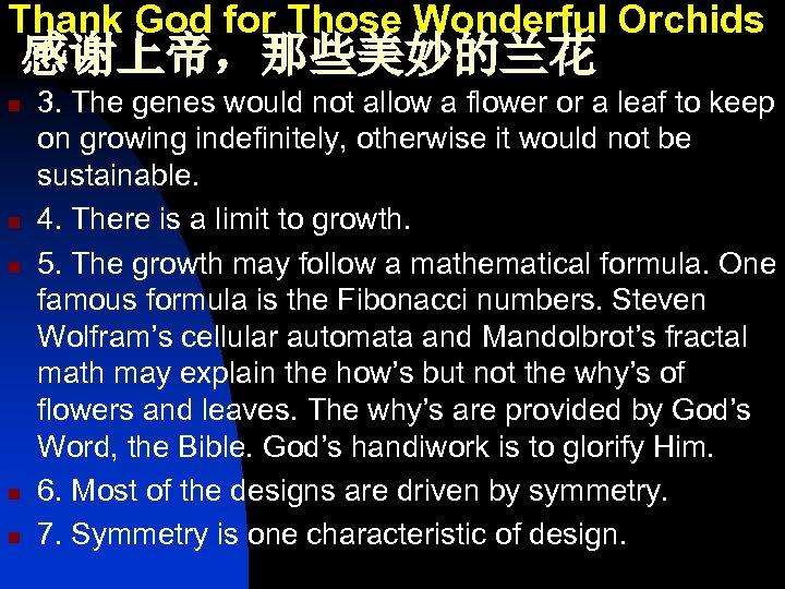 Thank God for Those Wonderful Orchids 感谢上帝,那些美妙的兰花 n n n 3. The genes would