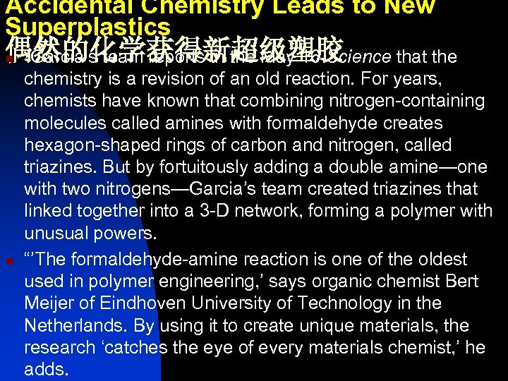 """Accidental Chemistry Leads to New Superplastics 偶然的化学获得新超级塑胶 n """"Garcia's team reports in the May"""