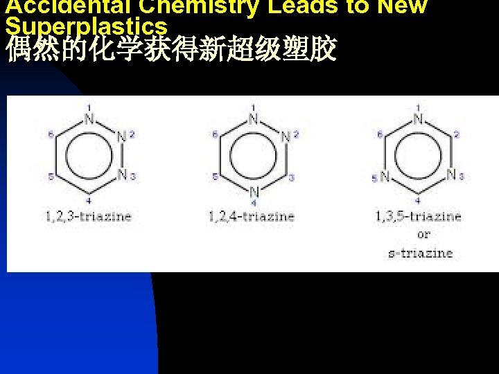 Accidental Chemistry Leads to New Superplastics 偶然的化学获得新超级塑胶