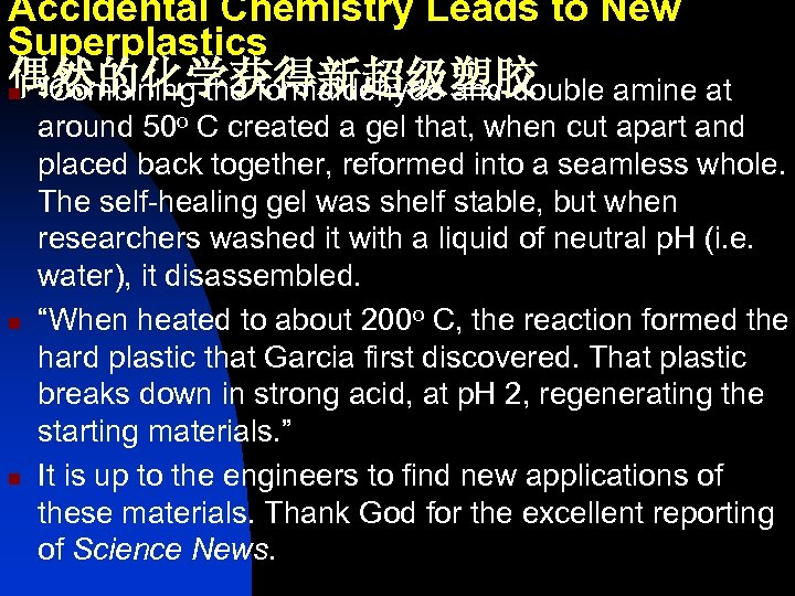 """Accidental Chemistry Leads to New Superplastics 偶然的化学获得新超级塑胶 n """"Combining the formaldehyde and double amine"""