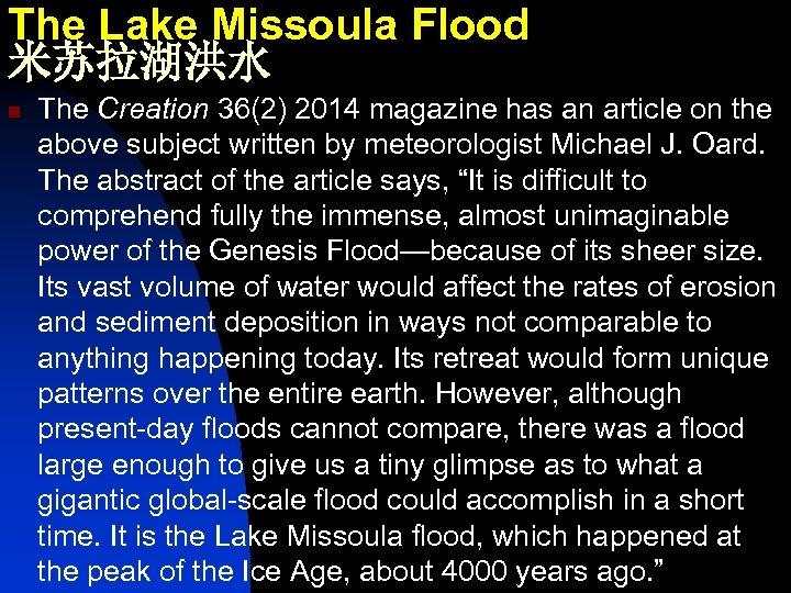 The Lake Missoula Flood 米苏拉湖洪水 n The Creation 36(2) 2014 magazine has an article