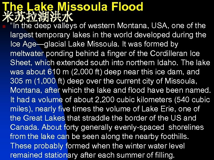 """The Lake Missoula Flood 米苏拉湖洪水 n """"In the deep valleys of western Montana, USA,"""