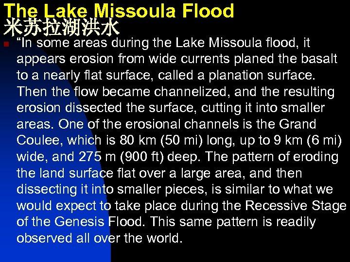 """The Lake Missoula Flood 米苏拉湖洪水 n """"In some areas during the Lake Missoula flood,"""