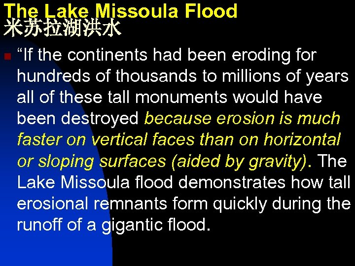 """The Lake Missoula Flood 米苏拉湖洪水 n """"If the continents had been eroding for hundreds"""