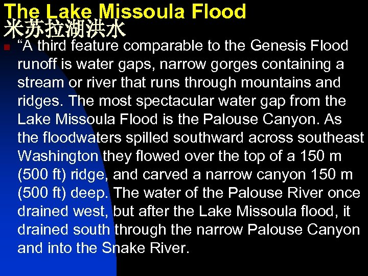 """The Lake Missoula Flood 米苏拉湖洪水 n """"A third feature comparable to the Genesis Flood"""