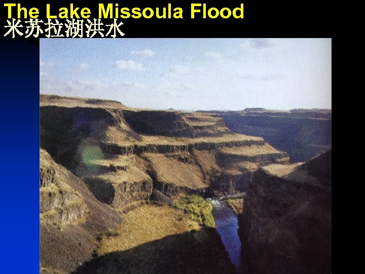 The Lake Missoula Flood 米苏拉湖洪水