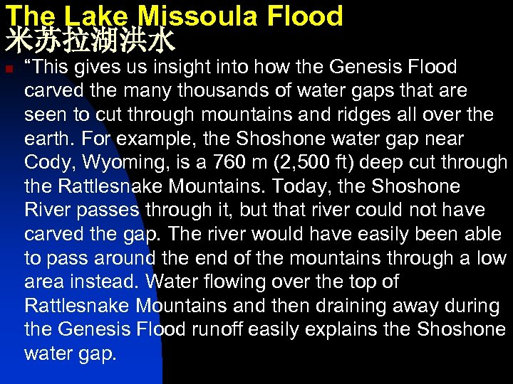 """The Lake Missoula Flood 米苏拉湖洪水 n """"This gives us insight into how the Genesis"""