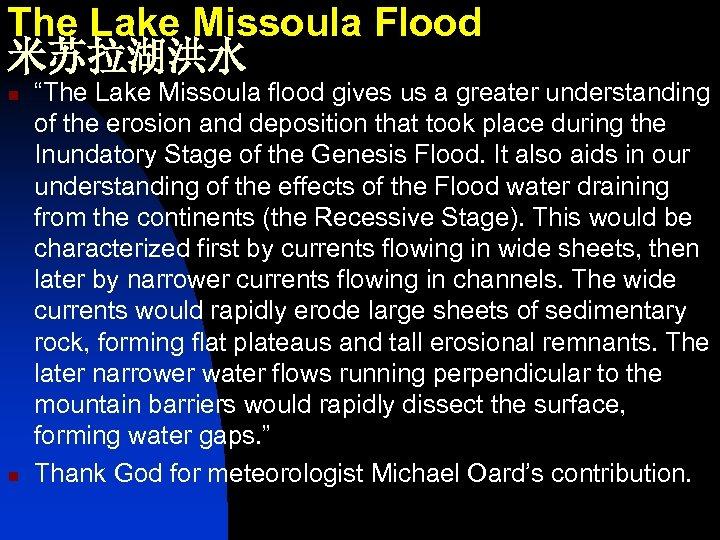 """The Lake Missoula Flood 米苏拉湖洪水 n n """"The Lake Missoula flood gives us a"""