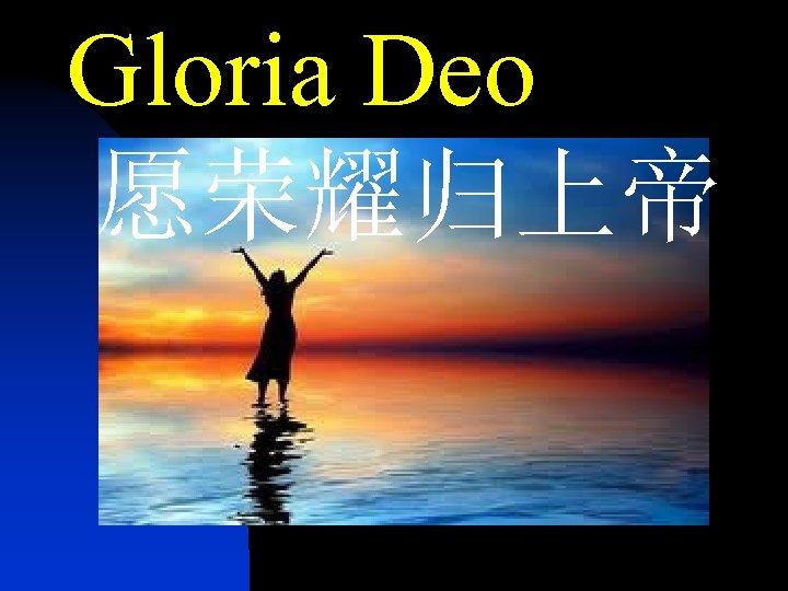 Gloria Deo 愿荣耀归上帝