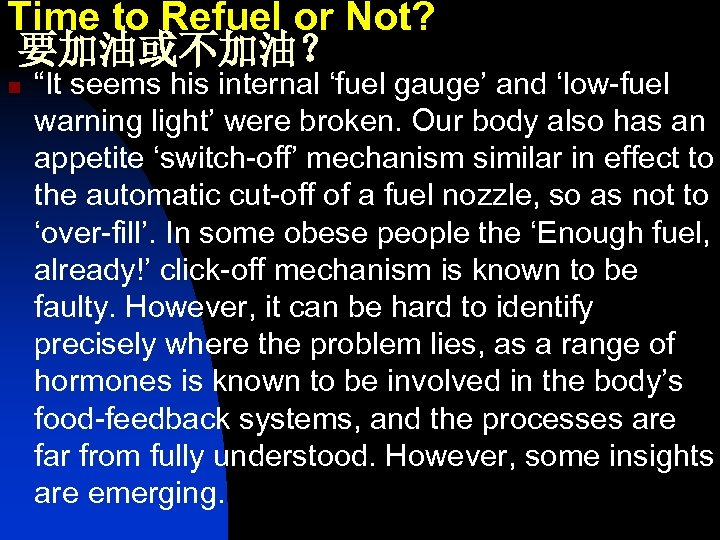 """Time to Refuel or Not? 要加油或不加油? n """"It seems his internal 'fuel gauge' and"""