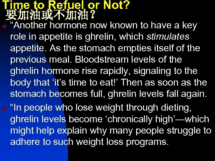 """Time to Refuel or Not? 要加油或不加油? n n """"Another hormone now known to have"""