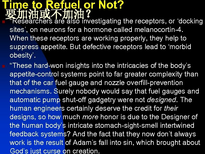 """Time to Refuel or Not? 要加油或不加油? """"Researchers are also investigating the receptors, or 'docking"""