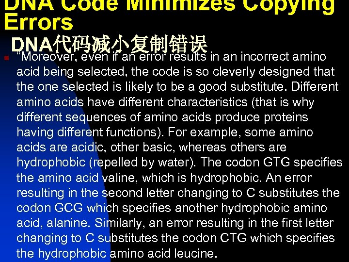 """DNA Code Minimizes Copying Errors DNA代码减小复制错误 in an incorrect amino n """"Moreover, even if"""