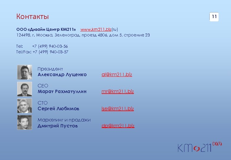 Контакты 11 ООО «Дизайн Центр КМ 211» www. km 211. biz(ru) 124498, г. Москва,