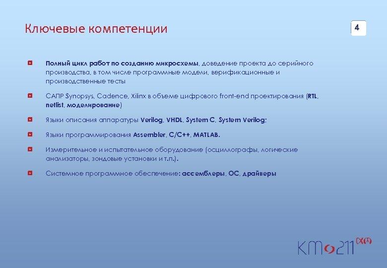Ключевые компетенции Полный цикл работ по созданию микросхемы, доведение проекта до серийного производства, в