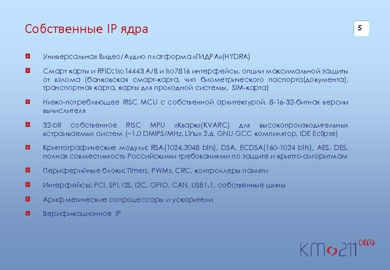 Собственные IP ядра Универсальная Видео/Аудио платформа «ГИДРА» (HYDRA) Смарт карты и RFID: iso 14443
