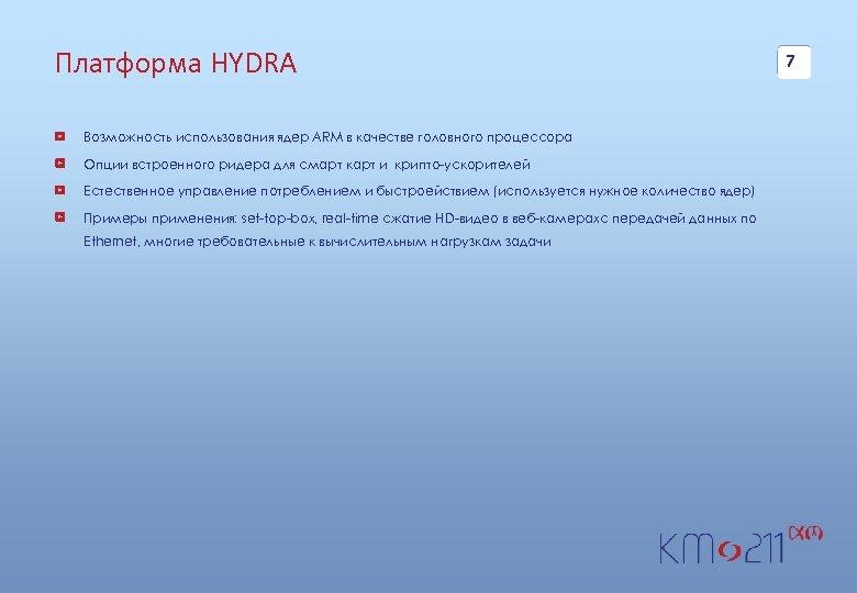 Платформа HYDRA Возможность использования ядер ARM в качестве головного процессора Опции встроенного ридера для