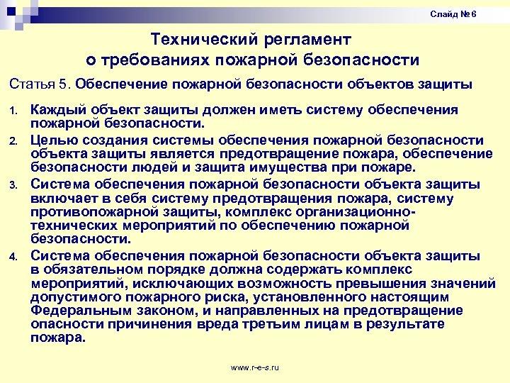 Слайд № 6 Технический регламент о требованиях пожарной безопасности Статья 5. Обеспечение пожарной безопасности