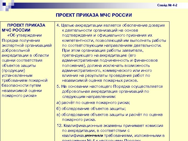 Слайд № 4 -2 ПРОЕКТ ПРИКАЗА МЧС РОССИИ ПРОЕКТ ПРИКАЗА 4. Целью аккредитации является