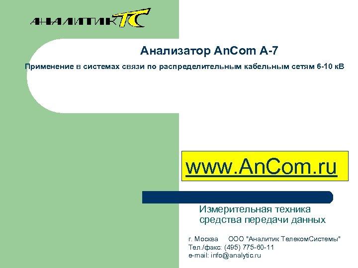 Анализатор An. Com A-7 Применение в системах связи по распределительным кабельным сетям 6 -10