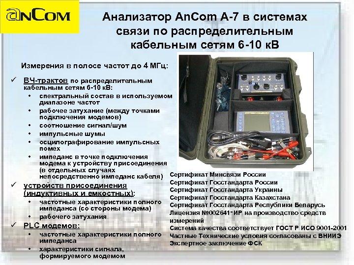 Анализатор An. Com A-7 в системах связи по распределительным кабельным сетям 6 -10 к.
