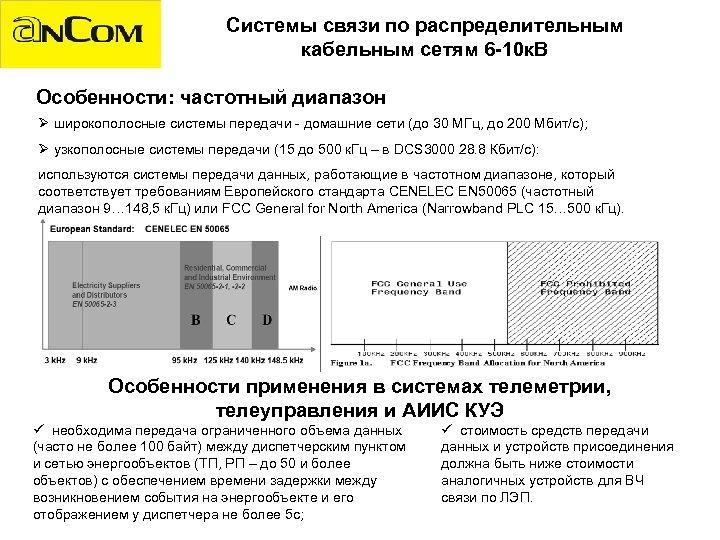 Системы связи по распределительным кабельным сетям 6 -10 к. В Особенности: частотный диапазон Ø