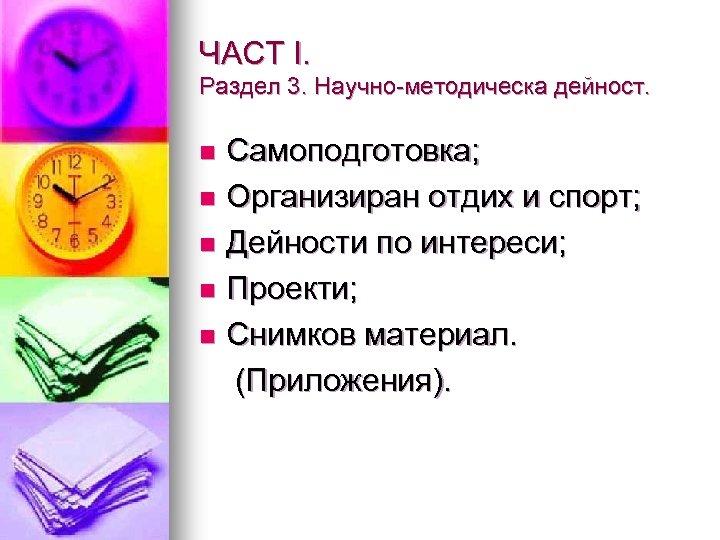 ЧАСТ І. Раздел 3. Научно-методическа дейност. Самоподготовка; n Организиран отдих и спорт; n Дейности