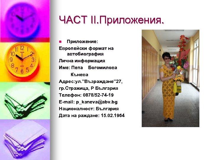 ЧАСТ ІІ. Приложения. Приложение: Европейски формат на автобиография Лична информация Име: Пепа Богомилова Кънева