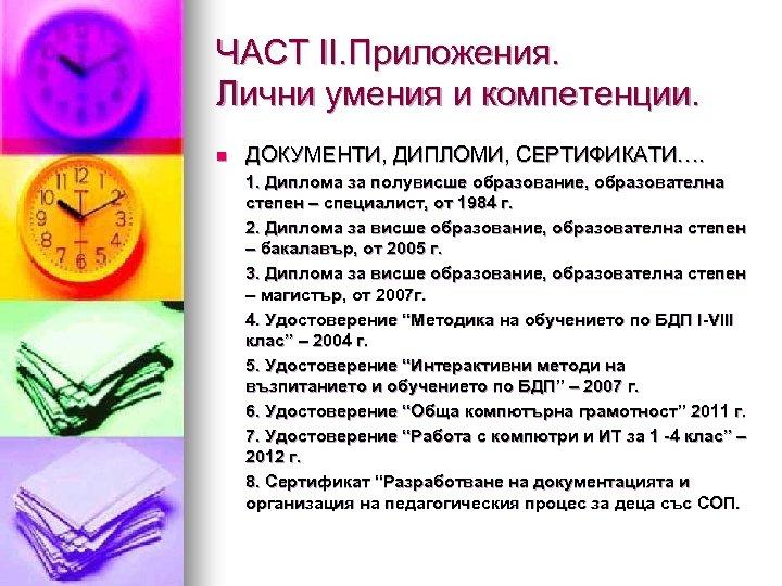 ЧАСТ ІІ. Приложения. Лични умения и компетенции. n ДОКУМЕНТИ, ДИПЛОМИ, СЕРТИФИКАТИ…. 1. Диплома за