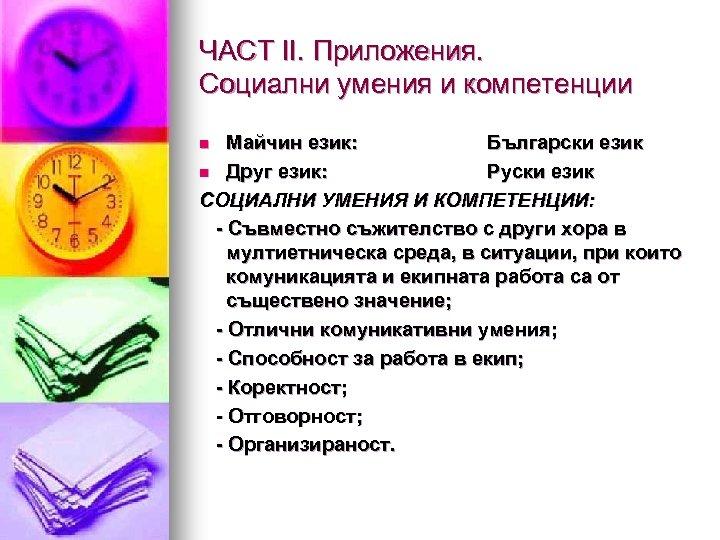 ЧАСТ ІІ. Приложения. Социални умения и компетенции Майчин език: Български език n Друг език: