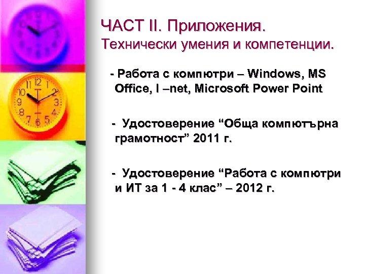 ЧАСТ ІІ. Приложения. Технически умения и компетенции. - Работа с компютри – Windows, MS