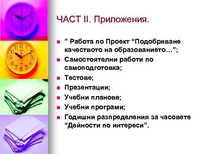 """ЧАСТ ІІ. Приложения. n n n n """" Работа по Проект """"Подобряване качеството на"""