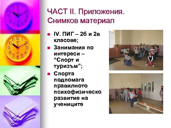 ЧАСТ ІІ. Приложения. Снимков материал n n n ІV. ПИГ – 2 б и