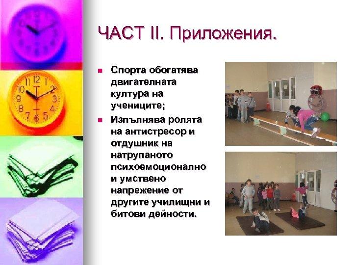 ЧАСТ ІІ. Приложения. n n Спорта обогатява двигателната култура на учениците; Изпълнява ролята на