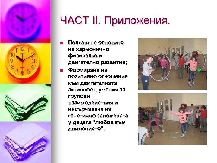 ЧАСТ ІІ. Приложения. n n Поставяне основите на хармонично физическо и двигателно развитие; Формиране