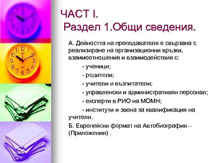 ЧАСТ І. Раздел 1. Общи сведения. А. Дейността на преподавателя е свързана с реализиране