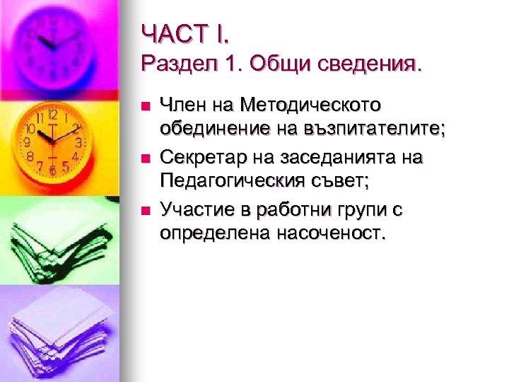 ЧАСТ І. Раздел 1. Общи сведения. n n n Член на Методическото обединение на