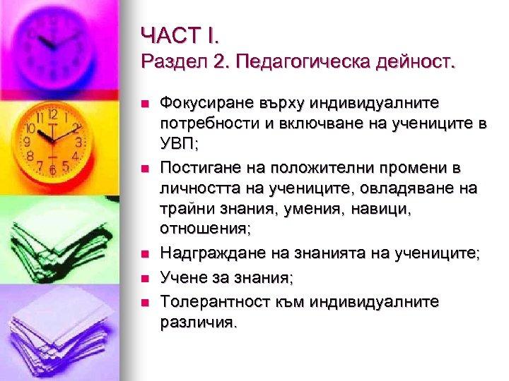 ЧАСТ І. Раздел 2. Педагогическа дейност. n n n Фокусиране върху индивидуалните потребности и